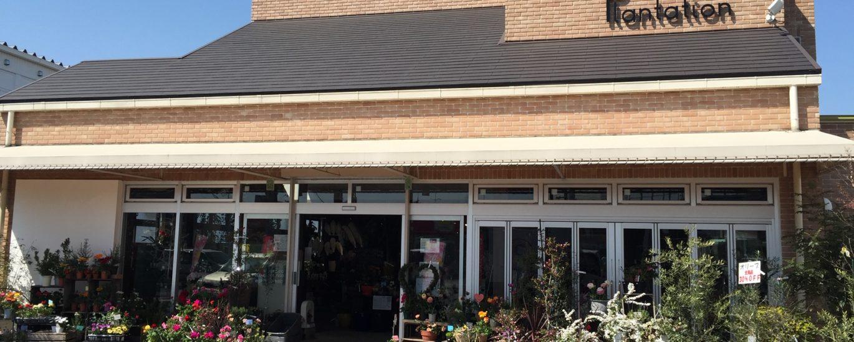 宇治市のお店おうえんクーポン@京都の花屋カワナミプランテーション