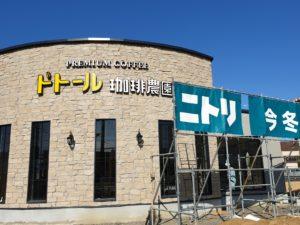 ドトールコーヒー農園京都向島店珈琲