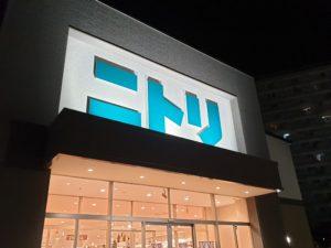 ニトリ向島ニュータウン店オープン