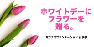 ホワイトデーお花京都フラワー