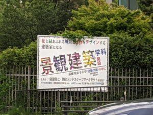 景観建築学科@武庫川女子大学