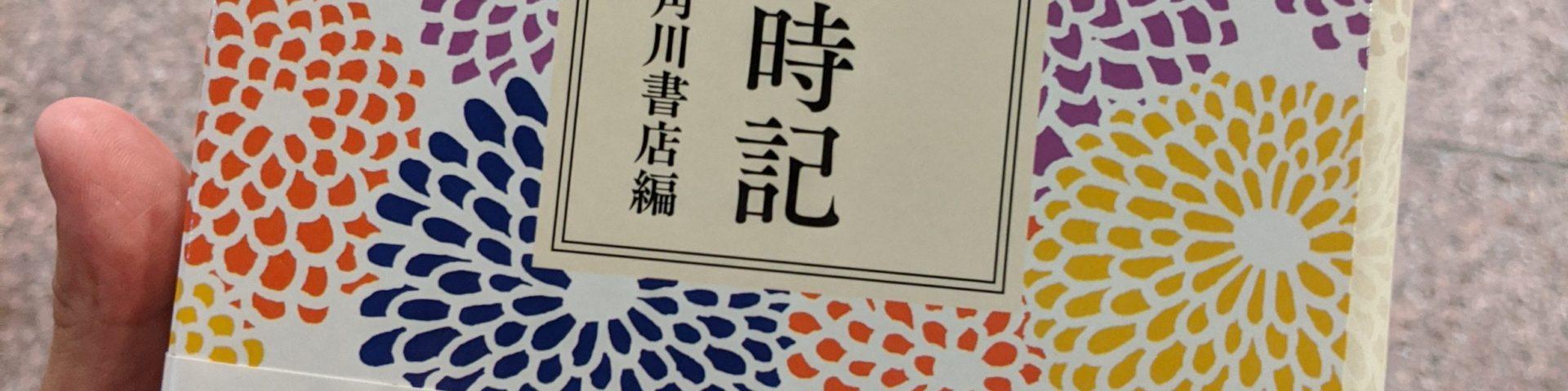 俳句歳時記_角川文庫定番