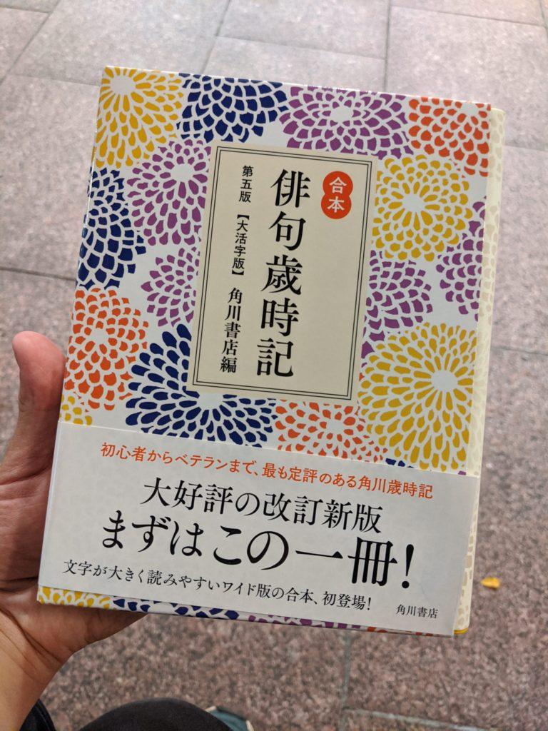 合本俳句歳時記_角川書店定番