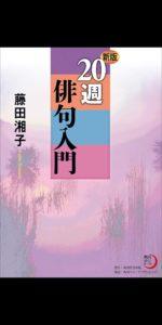 二十週俳句入門 / 藤田湘子 感想