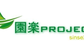 園楽プロジェクトprojectブログ