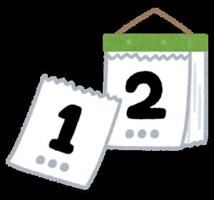 ボタニカルカレンダー花と緑の記念日