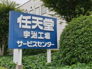 任天堂資料館になる予定の宇治小倉工場用地